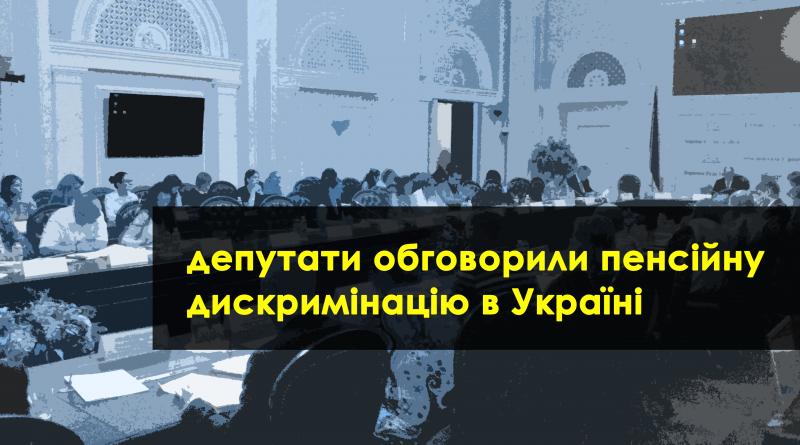 Слухання Комітету соцполітики підтвердили висновок правозахисників про пенсійну дискримінацію в Україні