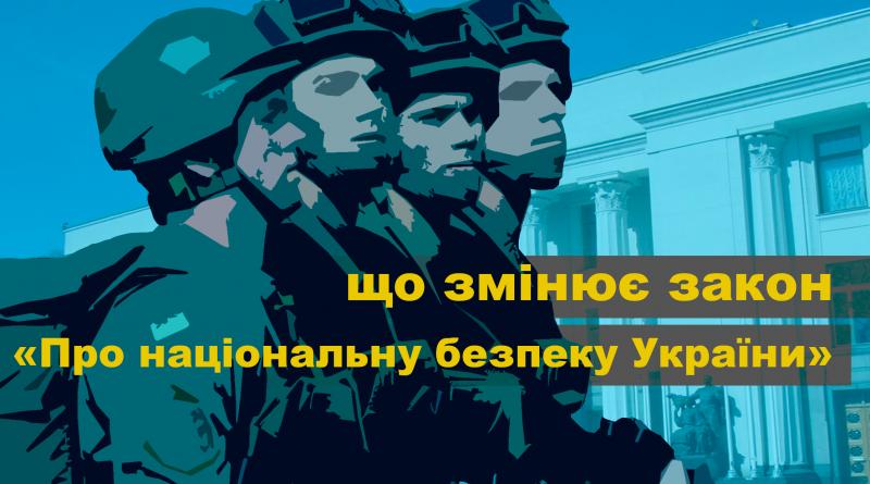 Нові поняття, демократичний контроль та стратегічні пріоритети безпекової політики держави