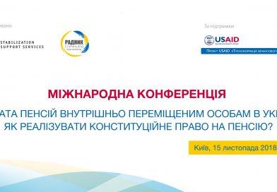 Міжнародна конференція: «Виплата пенсій внутрішньо переміщеним особам в Україні: як реалізувати конституційне право на пенсію?»