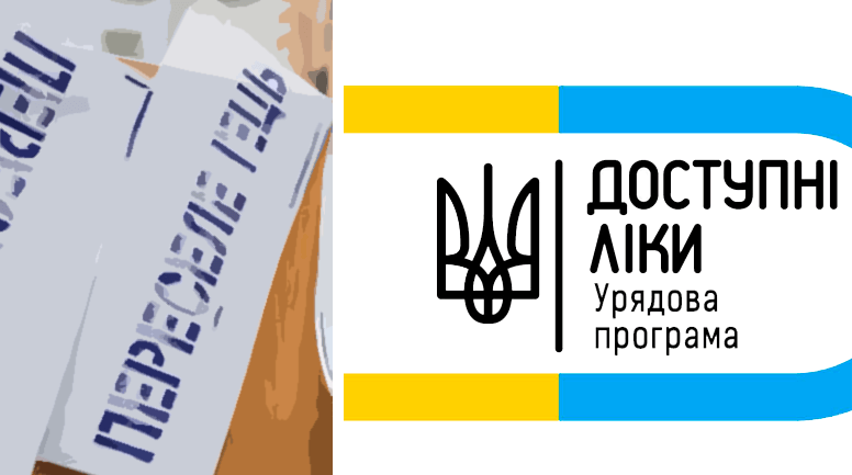 """Переселенець з Донецька взяв участь у програмі """"Доступні ліки"""""""