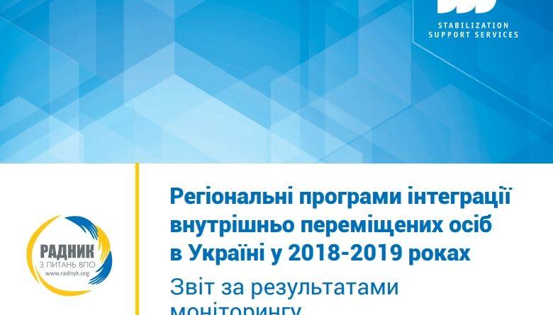 Більшість регіонів України не дотримується вимог Стратегії інтеграції внутрішньо переміщених осіб та Плану заходів до неї