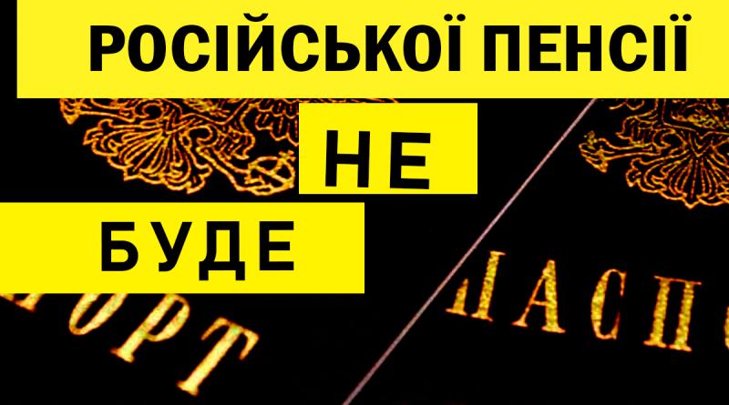 Російської пенсії не буде. Будуть податки та служба в армії